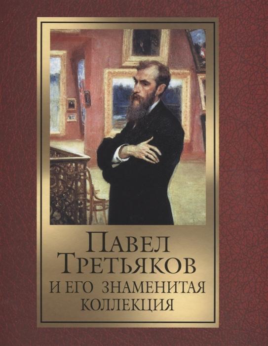 Евстратова Е. Павел Третьяков и его знаменитая коллекция цена 2017