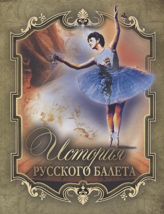 Плещеев А. История русского балета в м красовская история русского балета