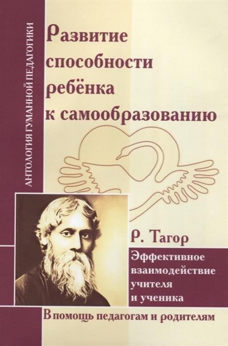 Тагор Р. Развитие способности ребенка к самообразованию Эффективное взаимодействие учителя и ученика цены