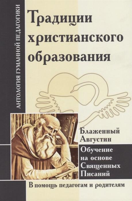 Блаженный Августин Традиции христианского образования Обучение на основе Священных Писаний цена