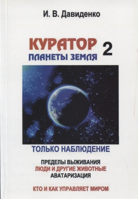 Куратор планеты Земля-2 ИЗ ГОДОВЫХ ОТЧЕТОВ Только наблюдение Пределы выживания Люди и другие животные Аватаризация Кто и как управляет миром