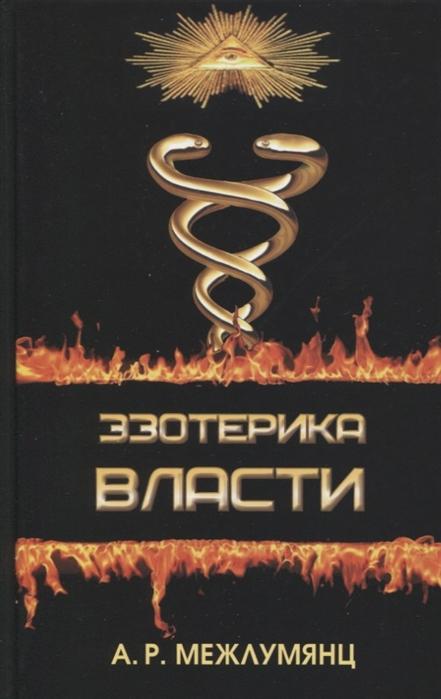 Межлумянц А. Эзотерика власти Философский синтез