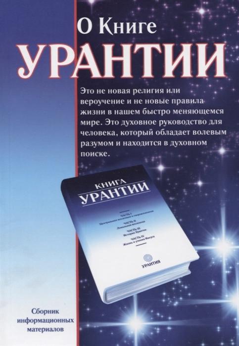 Кондратьев В. (сост.) О книге Урантии