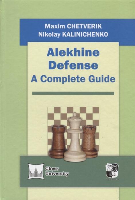 Фото - Chetverik M., Kalinichenko N. Alekhine Defense A Complete Guide gerardus blokdyk production license a complete guide 2020 edition