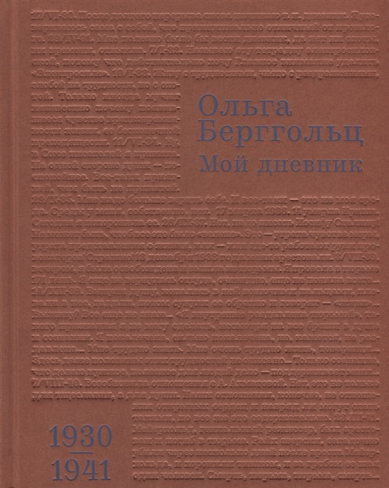 Берггольц О. Мой дневник 1930 1941