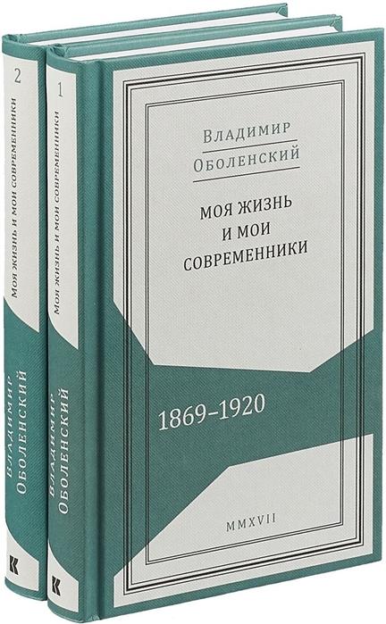 Моя жизнь и мои современники 1869-1920 В 2-х томах комлпект из 2 книг
