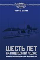 Шесть лет на подводной лодке