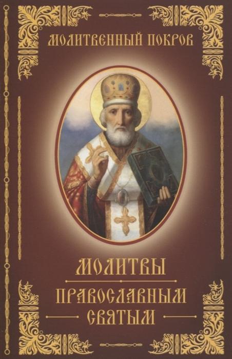 Богуславская Е. (сост.) Молитвы православным святым цена 2017