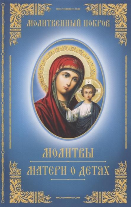 Богуславская Е. (сост.) Молитвы матери о детях елецкая е сост 33 православные молитвы о материальном благополучии