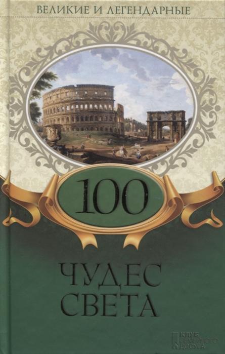 Олянишина Н. (ред.) 100 чудес света хомякова к ред 100 чудес света