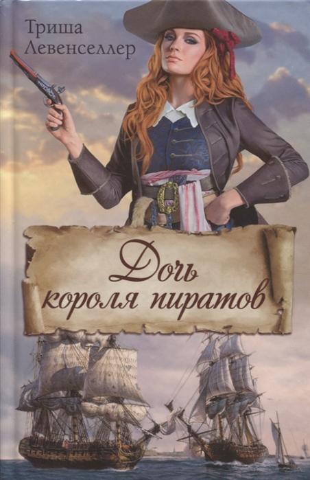 Левенселлер Т. Дочь короля пиратов