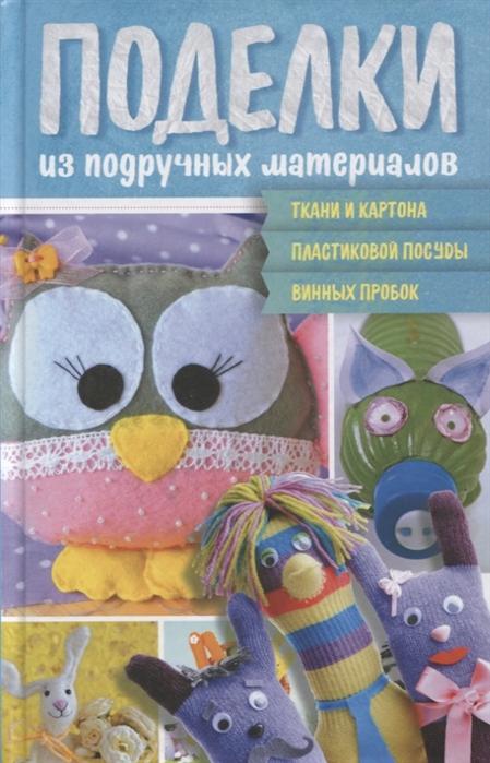 цены Бондарева М. (сост.) Поделки из подручных материалов
