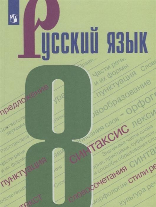 Русский язык 8 класс Учебное пособие для общеобразовательных организаций