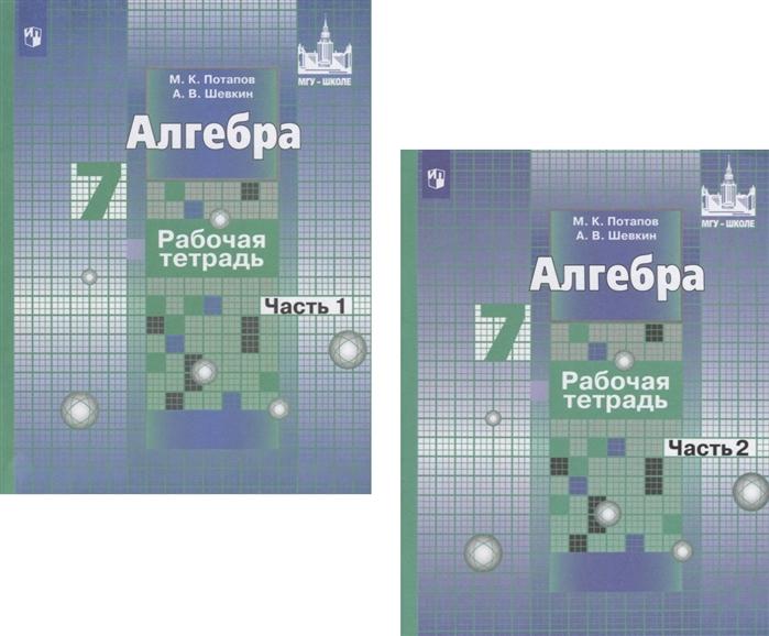 где купить Потапов М., Шевкин А. Алгебра 7 класс Рабочая тетрадь комплект из 2 книг дешево