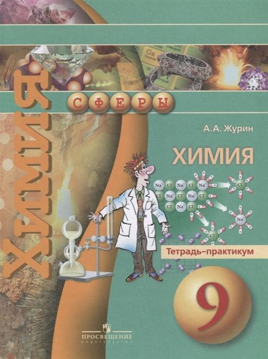 Журин А. Химия 9 класс Тетрадь-практикум цены онлайн