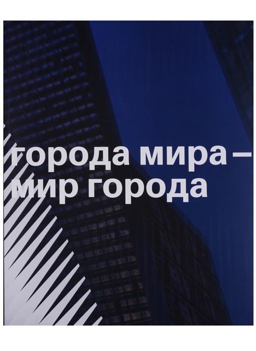 Толстой В. (гл. ред.) Города мира - мир города