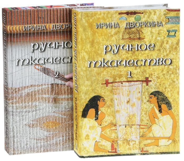 Дворкина И. Ручное ткачество Практика История Современность комплект из 2 книг