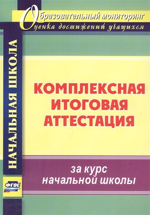 Болотова Е., Воронцова Т., Калинин А. Комплексная итоговая аттестация за курс начальной школы
