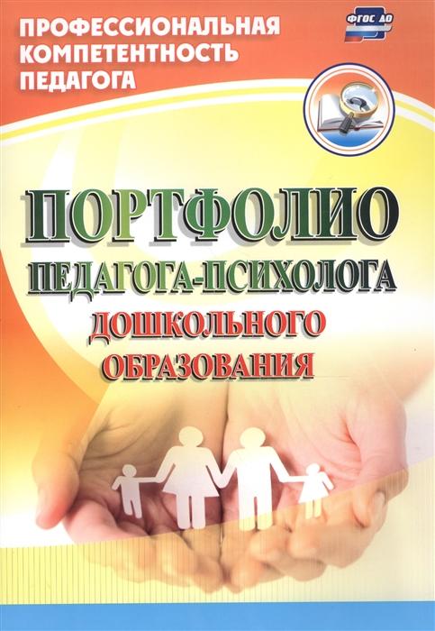 Афонькина Ю. Портфолио педагога-психолога дошкольного образования цена