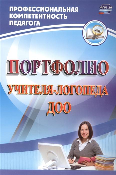 Афонькина Ю. Портфолио учителя-логопеда ДОО