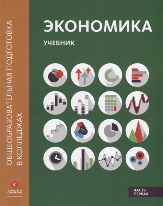 Лукашенко М., Ионова Ю., Михненко П. и др. Экономика Учебник В двух частях Часть первая цена
