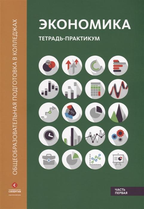 Экономика Тетрадь-практикум В двух частях Часть первая