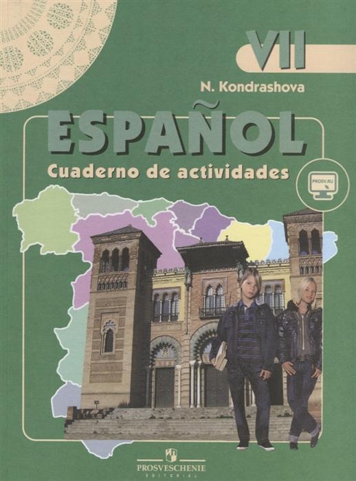 Испанский язык VII класс Рабочая тетрадь