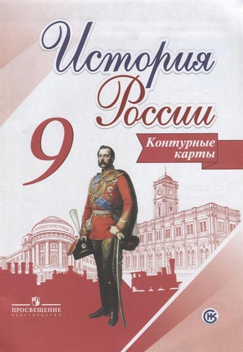 Тороп В. (сост.) История России 9 класс Контурные карты