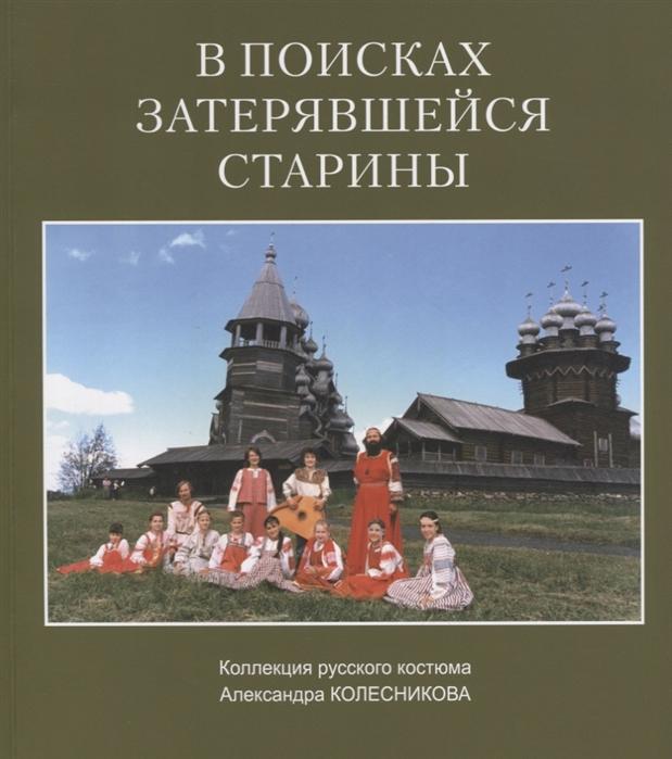 В поисках затерявшейся старины Коллекция русского костюма Александра Колесникова.