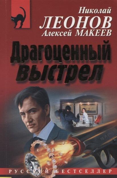 Леонов Н., Макеев А. Драгоценный выстрел стоимость