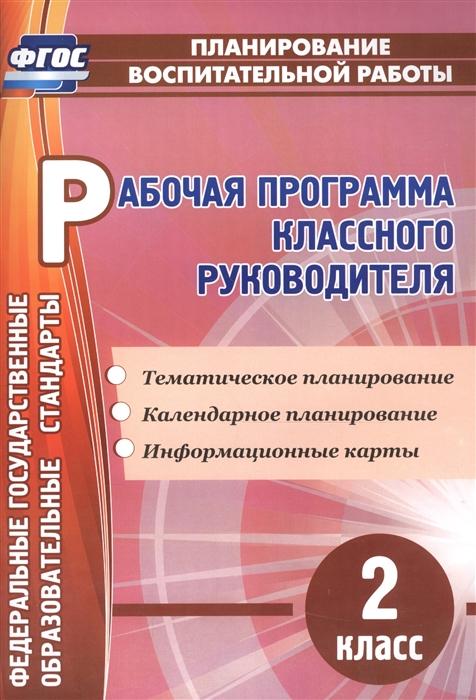 Бондаренко А. Рабочая программа классного руководителя 2 класс цена