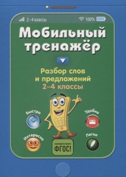 Абрикосова И. Разбор слов и предложений 2-4 классы абрикосова и устный счет 1 4 классы