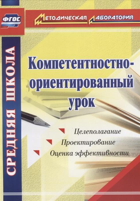 Пашкевич А. Компетентностно-ориентированный урок