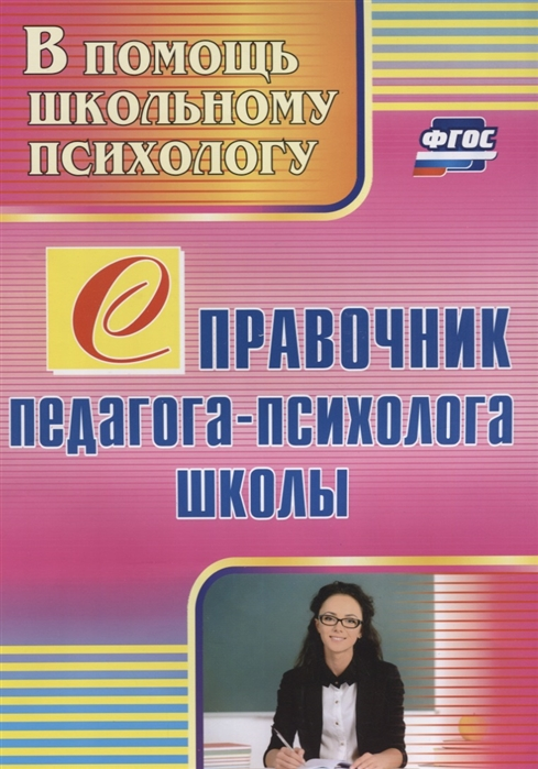 Афонькина Ю. Справочник педагога-психолога школы цена