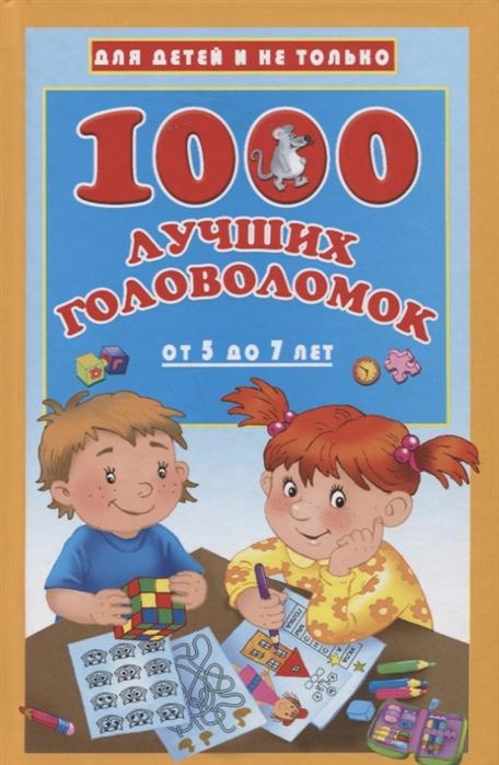 Дмитриева В. 1000 лучших головоломок для детей от 5 до 7 лет little one little one палочки для морских свинок кроликов и шиншилл с овощами 2 шт 60 г