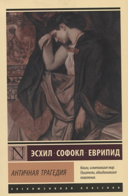 Эсхил., Софокл., Еврипид Античная трагедия еврипид антика том 1