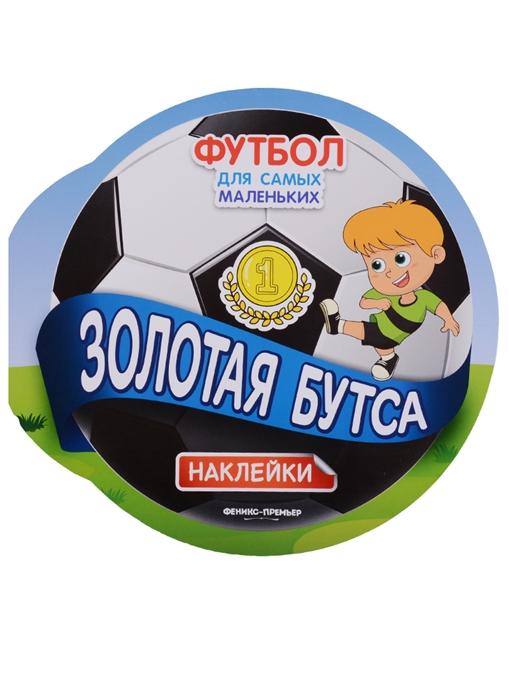 Бажунаишвили Н. (отв. ред.) Золотая бутса Книжка с наклейками