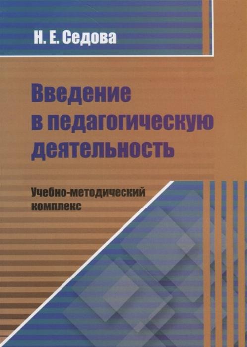 Седова Н. Введение в педагогическую деятельность Учебно-методический комплекс