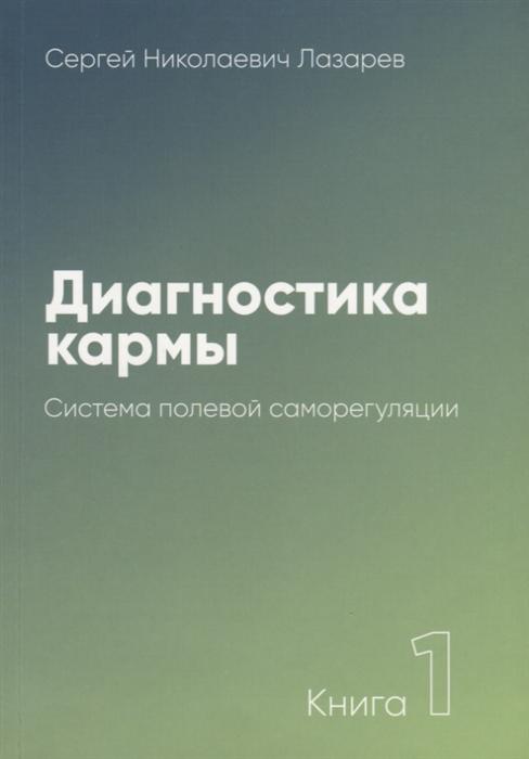Лазарев С. Диагностика кармы Книга 1 Система полевой саморегуляции лазарев с диагностика кармы книга 2 чистая карма часть 1