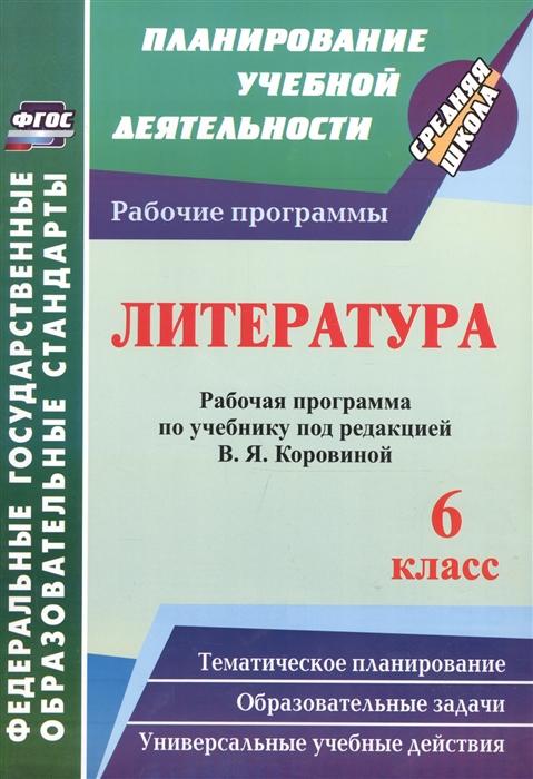 Чермашенцева О. Литература 6 класс Рабочая программа по учебнику под редакцией В Я Коровиной стоимость