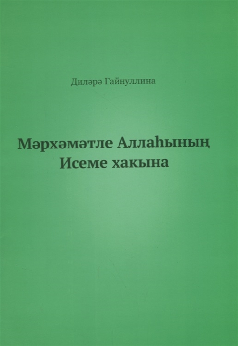 Фото - Гайнуллина Д. Во имя Бога на татарском языке устинов д во имя победы