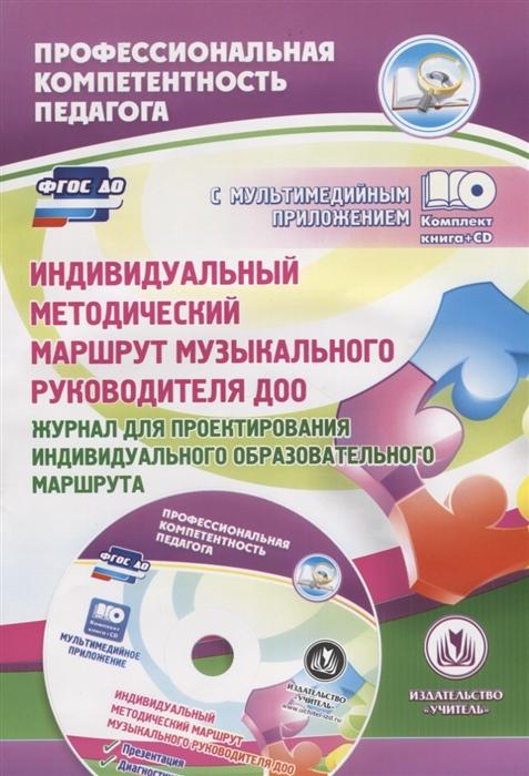 Афонькина Ю. Индивидуальный методический маршрут музыкального руководителя ДОО Журнал для проектирования индивидуального образовательного маршрута CD