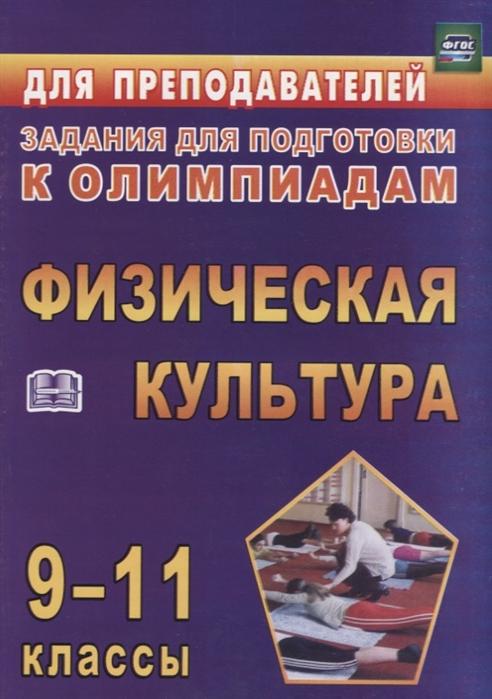 Марченко И., Шлыков В. Олимпиадные задания по физической культуре 9-11 классы математика 5 11 классы олимпиадные задания cd