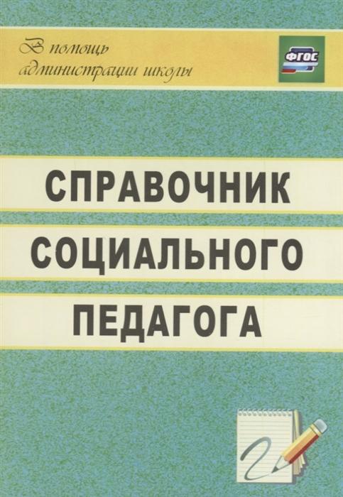 Гришанова О. (авт.-сост.) Справочник социального педагога цены онлайн