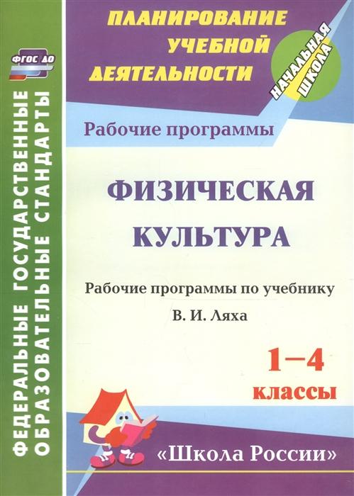 Хайрутдинов Р. Физическая культура 1-4 классы Рабочие программы по учебнику В И Ляха стоимость