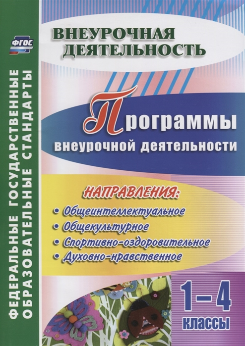 Васюкова М., Шаповалова Е. (авт.-сост.) Программы внеурочной деятельности 1-4 классы