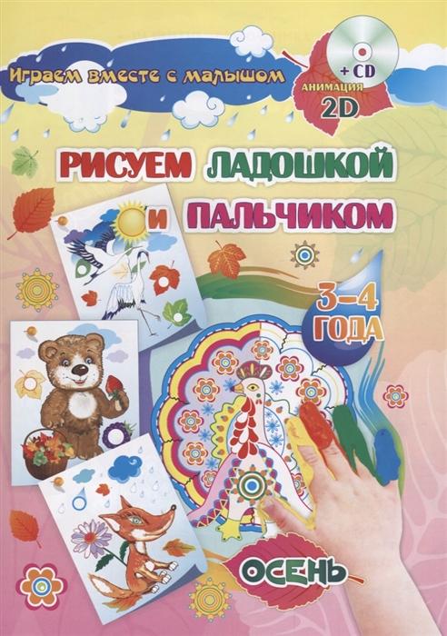 Кудрявцева Е., Славина Т. (авт.-сост.) Рисуем ладошкой и пальчиком 3-4 года Осень CD цены онлайн