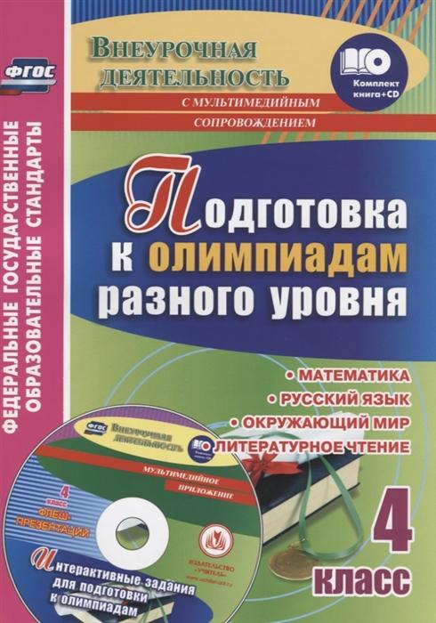 Буряк М Шейкина С Подготовка к олимпиадам разного уровня 4 класс Математика Русский язык Окружающий мир Литературное чтение CD