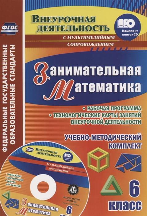 Алфимова А., Ларина Э. Занимательная математика 6 класс Учебно-методический комплект CD