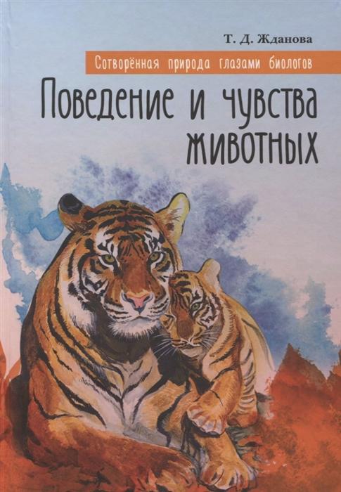Жданова Т. Сотворенная природа глазами биологов Книга вторая Поведение и чувства животных